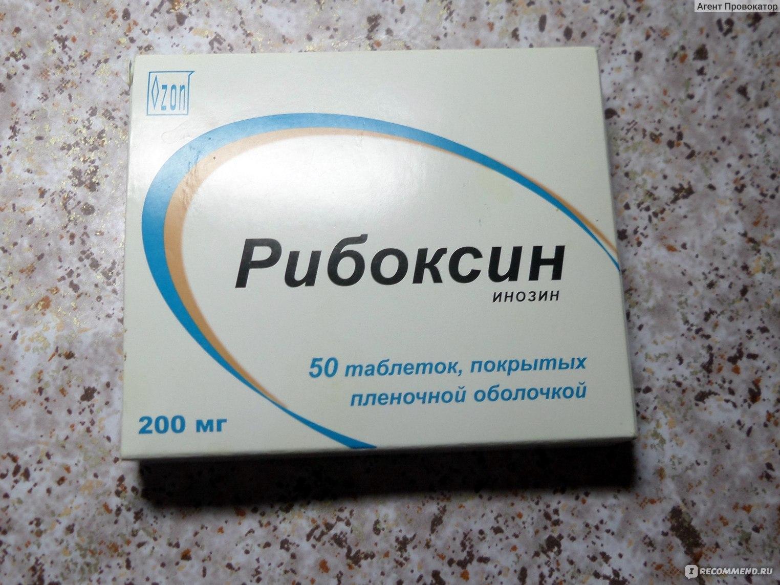Рибоксин При Похудении. Рибоксин для похудения