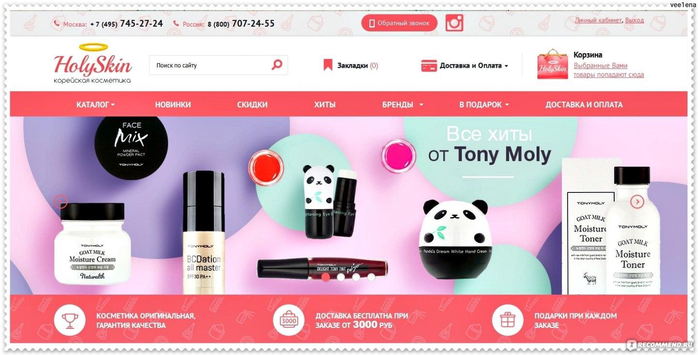 Интернет магазин дешёвой косметики в беларуси