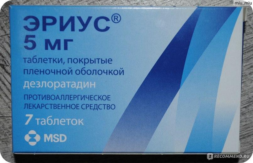 дезлоратадин таблетки инструкция по применению - фото 10