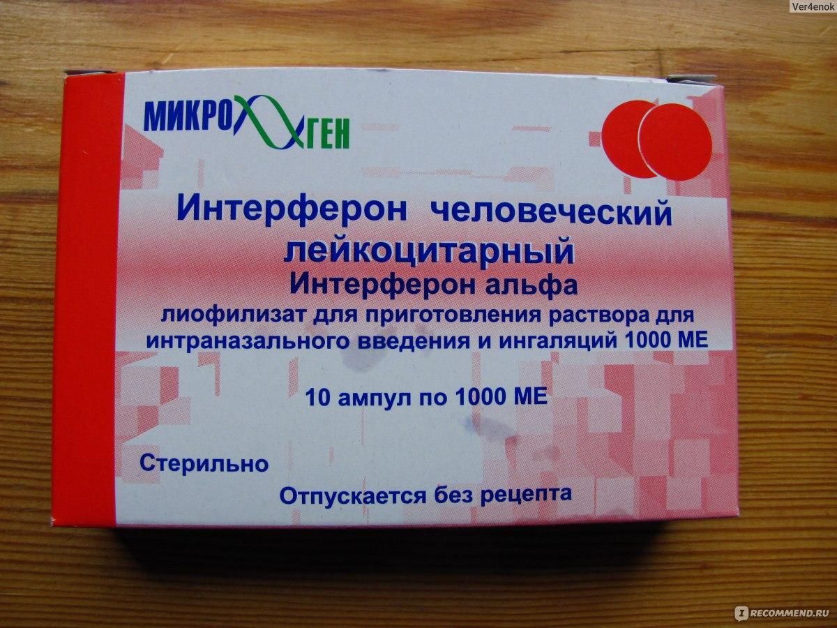 Интерферон простатит витамин в12 от простатита