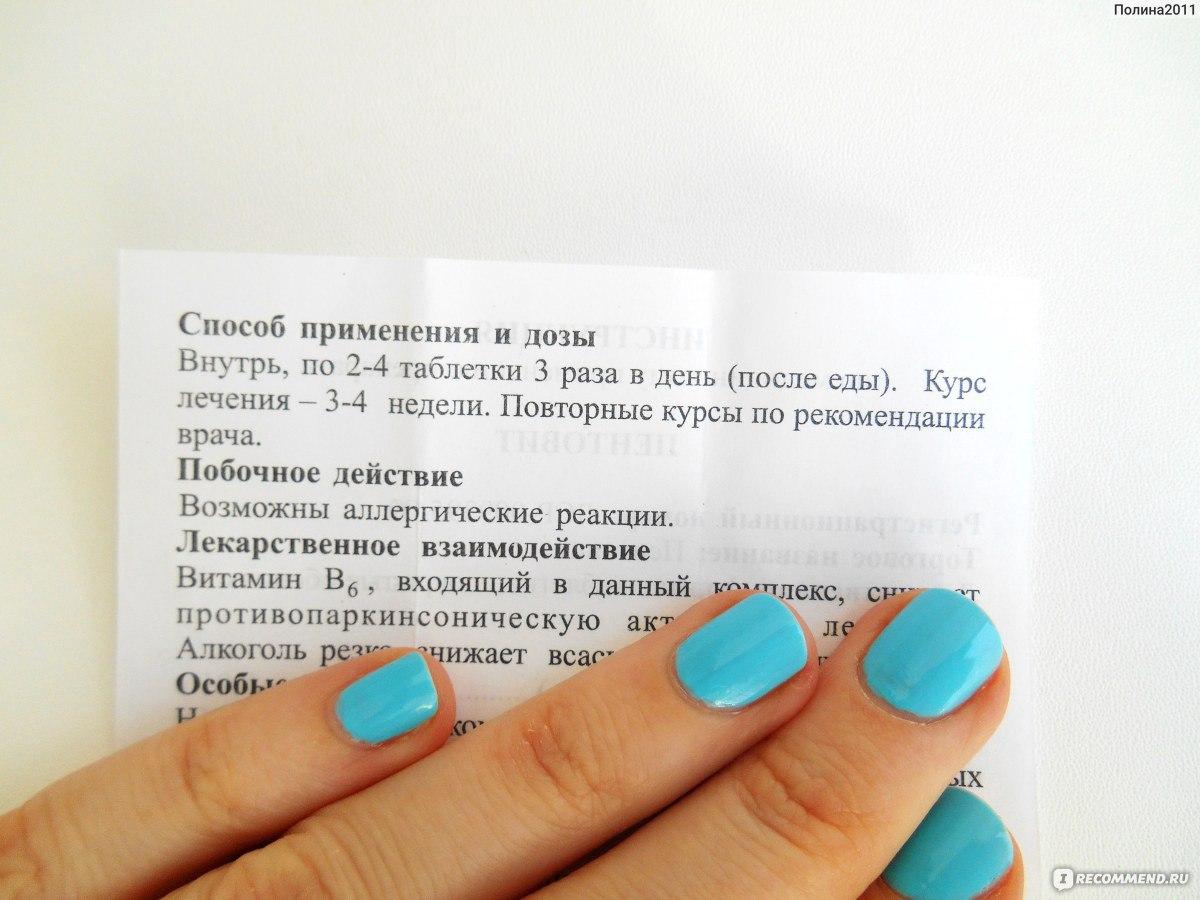 Пентовит для волос и ногтей