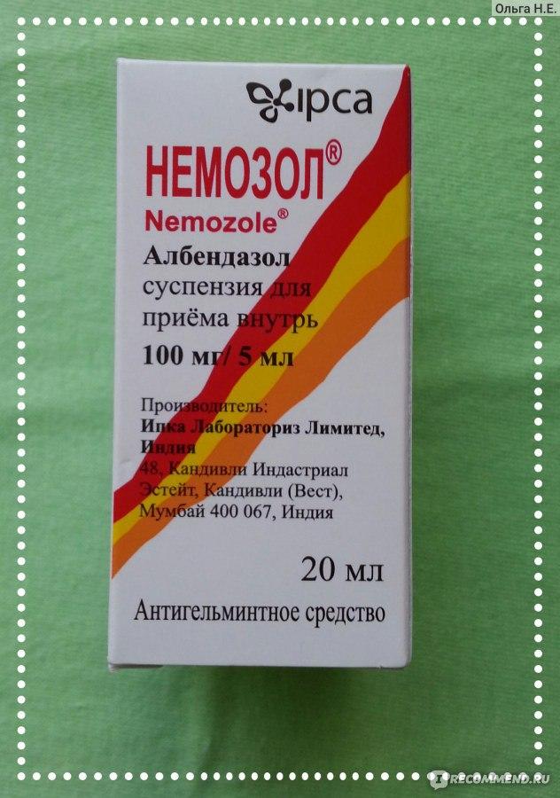 альбендазол для ребенка