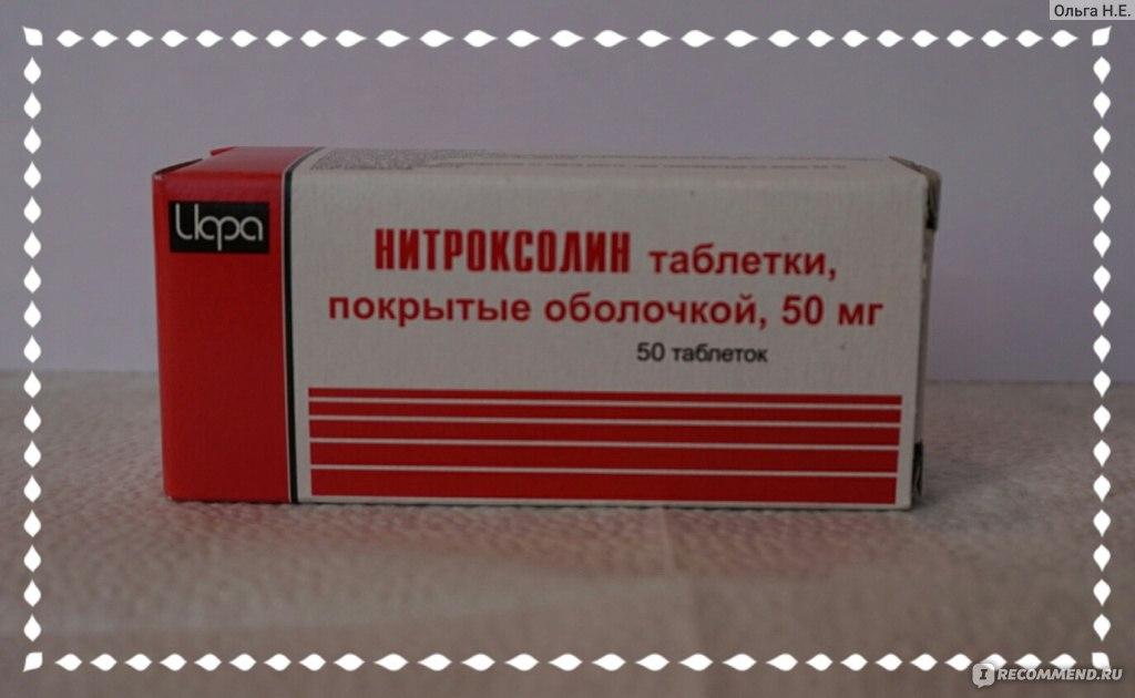 """Противомикробные средства Нитроксолин - """"НИТРОКСОЛИН - дешевое, но очень эффективное лекарственное средство для лечения цистита,"""