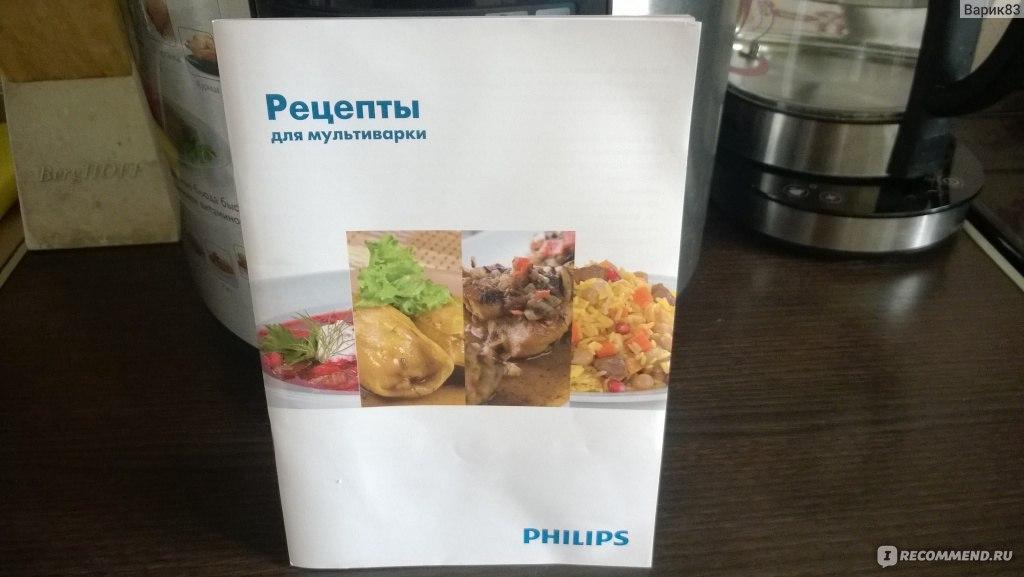 Рецепты только для мультиварки филипс 2178