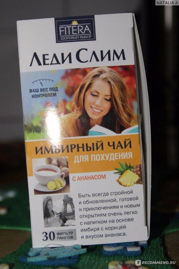 чай для леди похудения