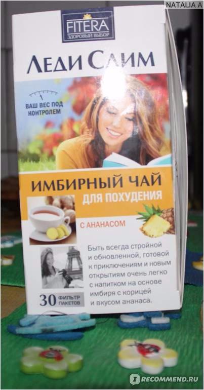 леди слим имбирный чай для похудения цена