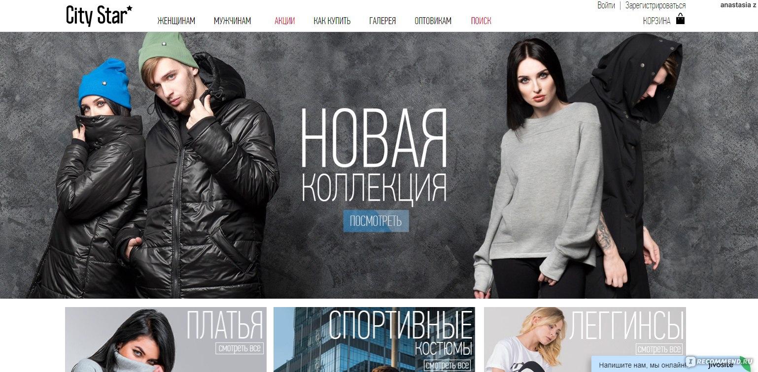 Сити Стар Интернет Магазин Одежды Каталог