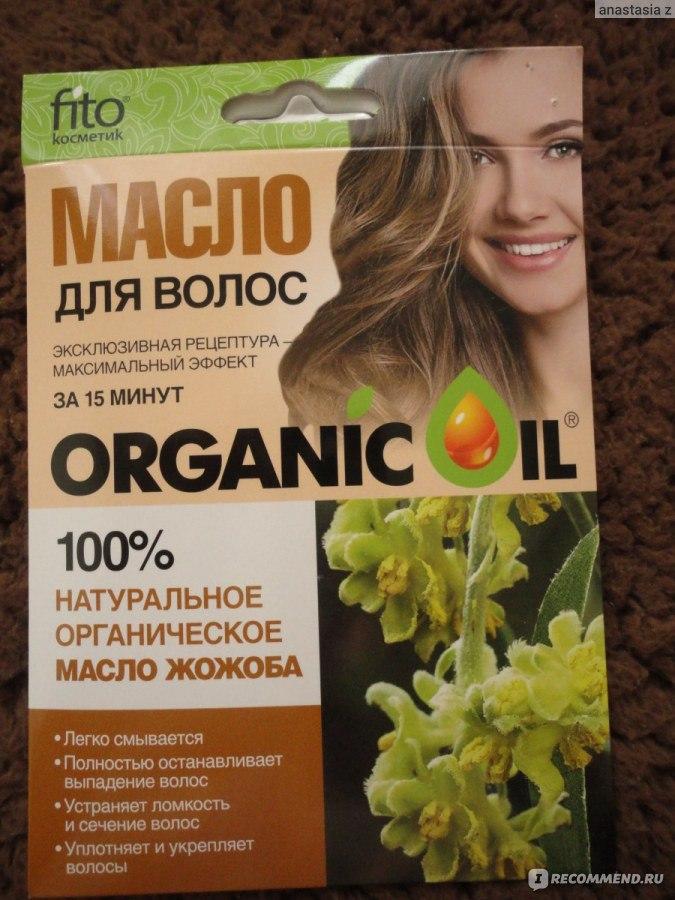 Масло жожоба для волос для роста волос в домашних условиях