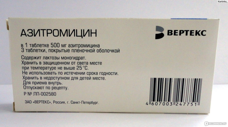 азитромицин для детей таблетки инструкция по применению