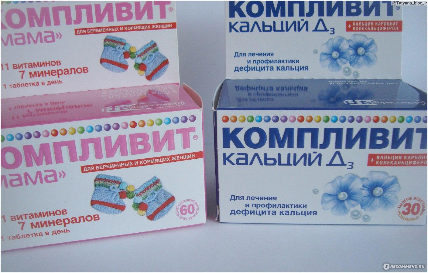 Компливит для беременных состав витаминов 90