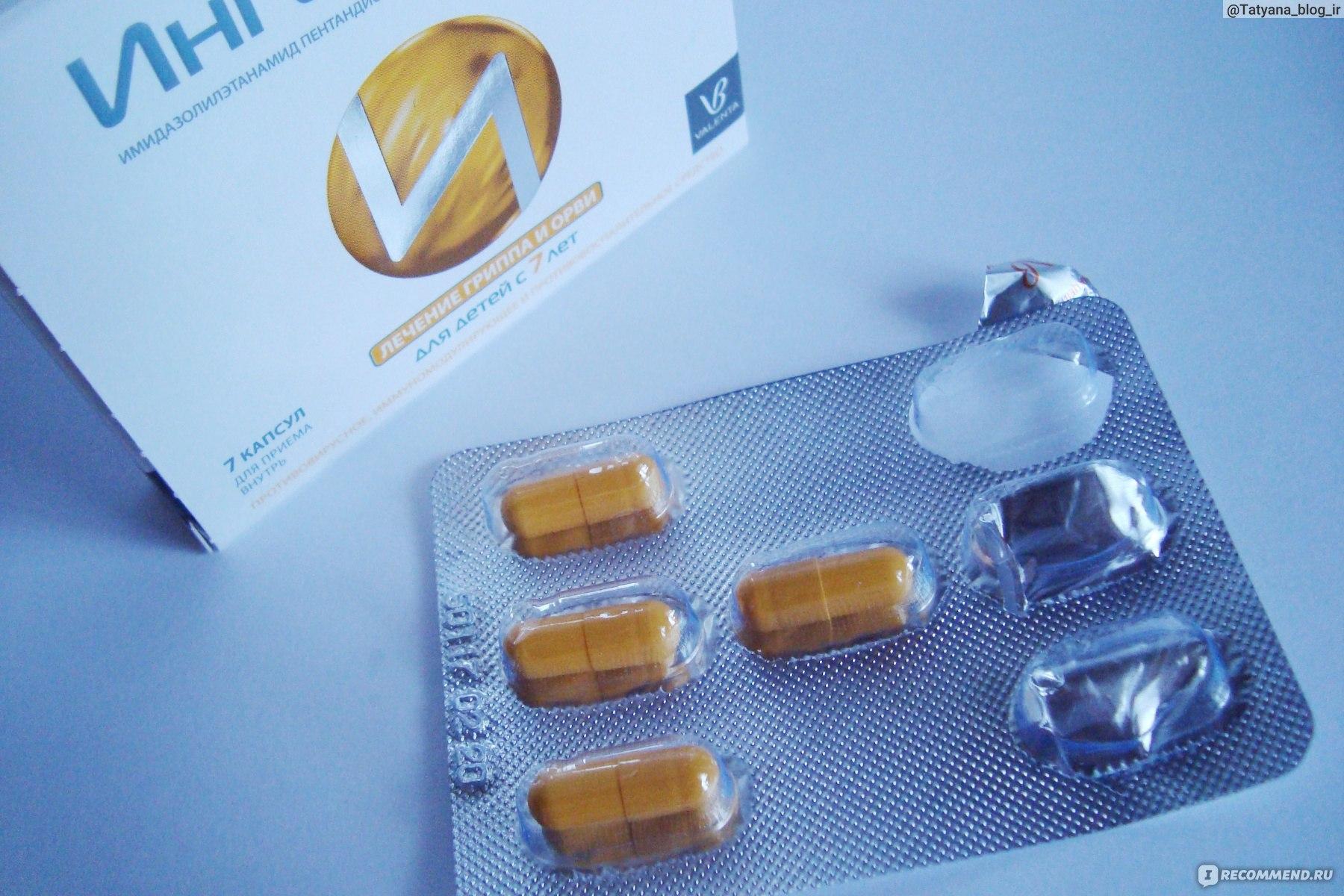 Ингавирин инструкция лекарственного препарата | yotra. Ru.