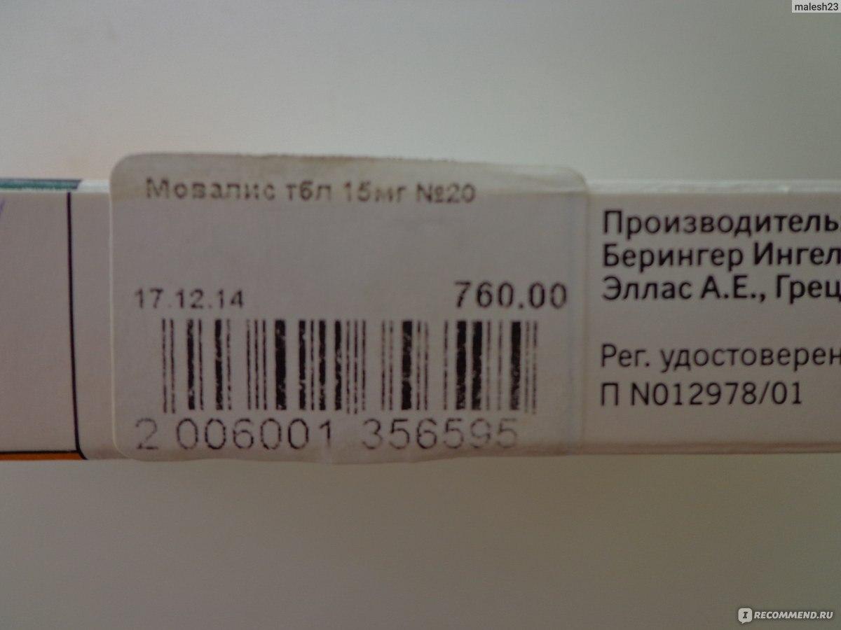 аркоксиа инструкция по применению цена: