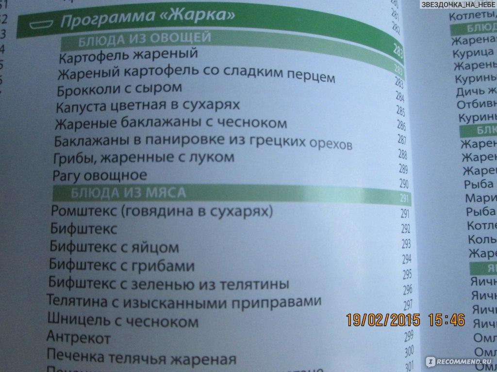 мультиварка kraft kf mc151 инструкция