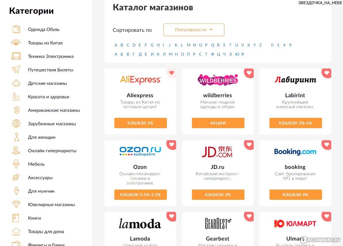 Кэшбэк cash4brands.ru - «Кэшбэк cash4brands.ru - как ЗАРАБОТАТЬ на ... 96b1530ebbc
