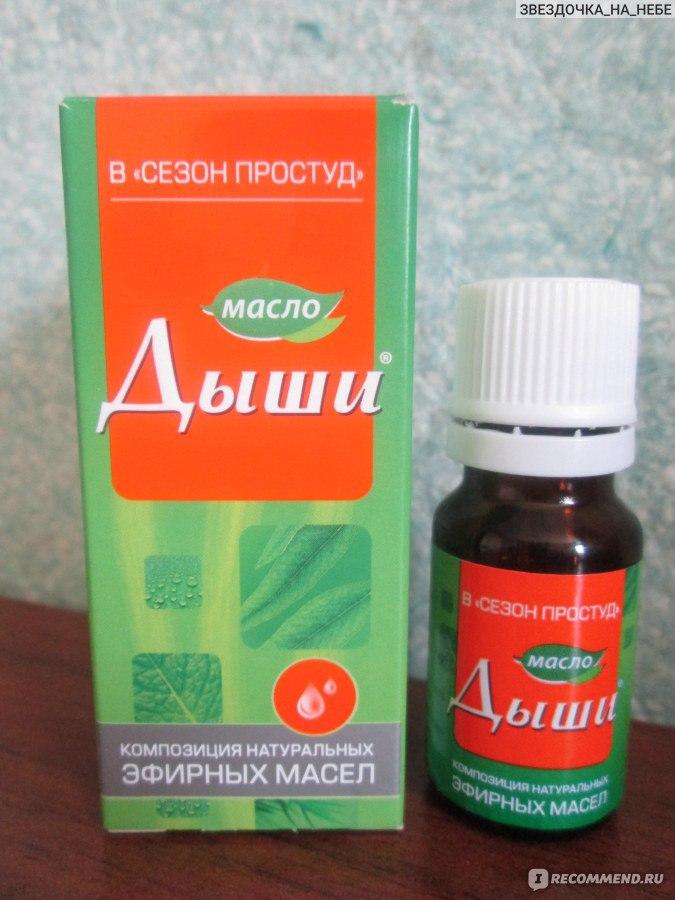 Аромамасла для беременных при простуде 670