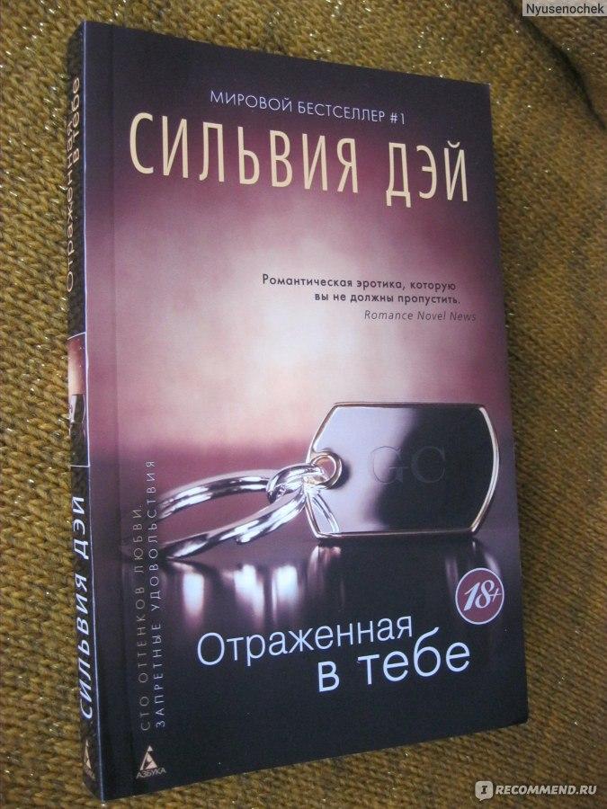 Отраженная в тебе скачать книгу на телефон