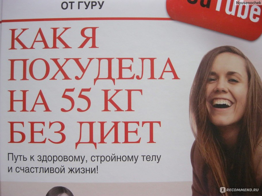 Как я похудела на 55 кг без диет. Татьяна Рыбакова - «Не нужно ... 05198a00b3f