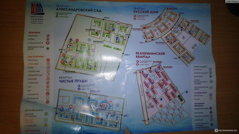 Город-отель бархатные сезоны » в Сочи: отзыв тайного гостя