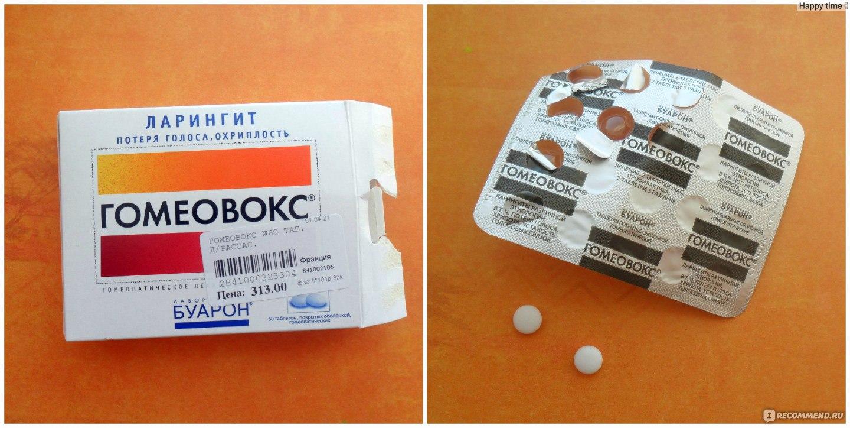Drug Gomeovoks: instructions for use 99
