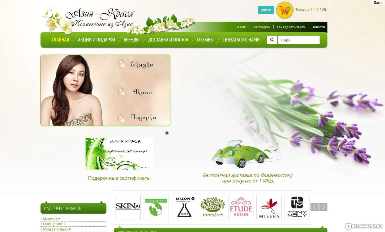 Большой каталог корейской косметики