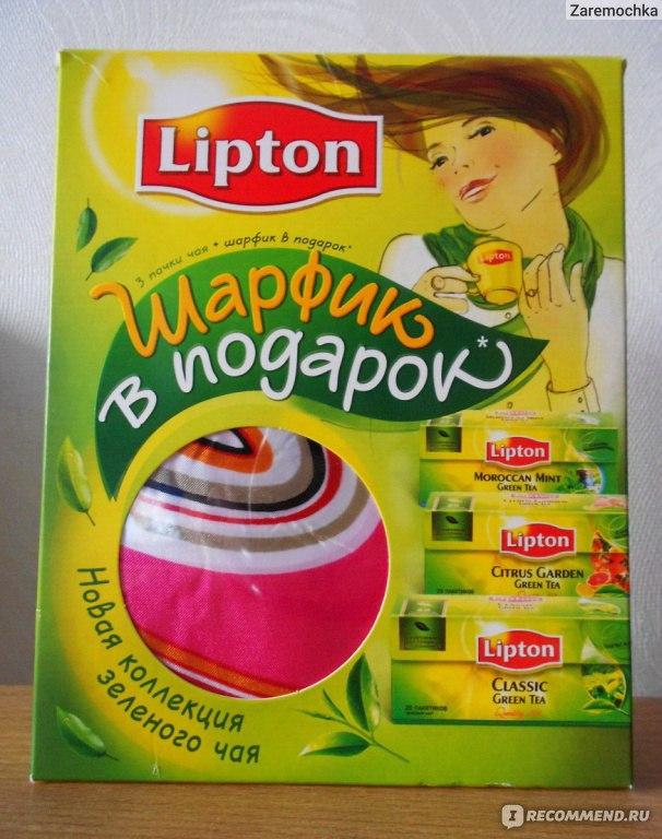 Чай липтон с подарками 200