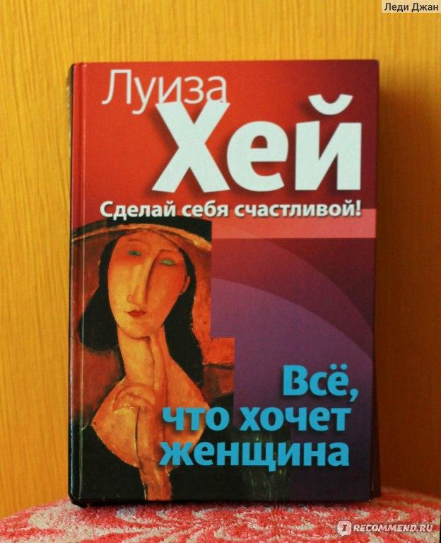 Книга как удовлетворить женщину скачать