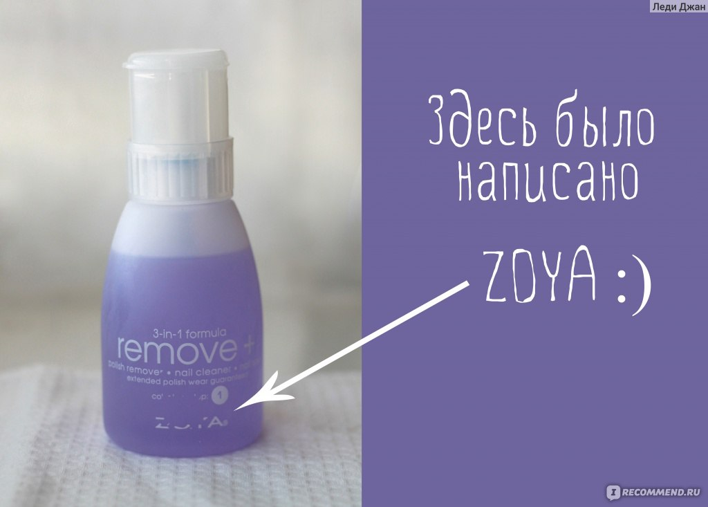 Zoya Remove Plus Nail Polish Remover - Best Nail ImageBrain.Co