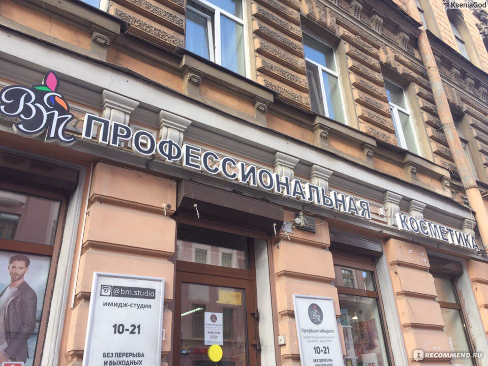 Магазин профессиональной косметики спб на восстания