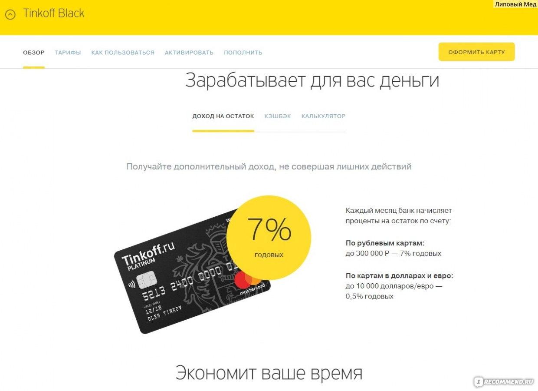 Кредитная карта Тинькофф Алиэкспресс: как получить, плюсы и минусы