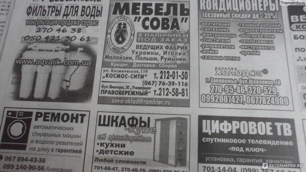 Частные объявления газеты привоз г.запорожье бесплатное объявление баку