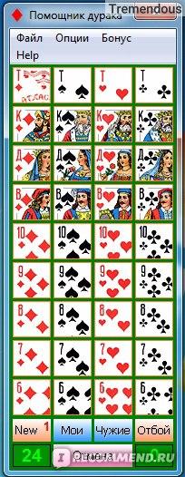 карты что выиграть дурака в в как играть бы