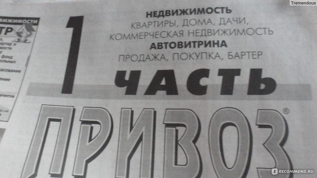 газета объявлений знакомства украина