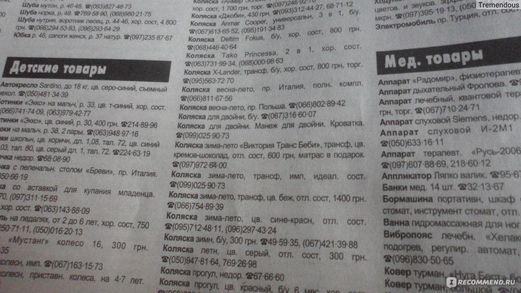 газета объявлений знакомства краснодар