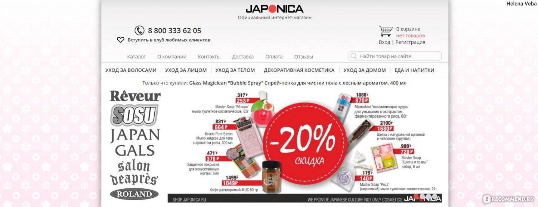 Популярные интернет магазин косметики