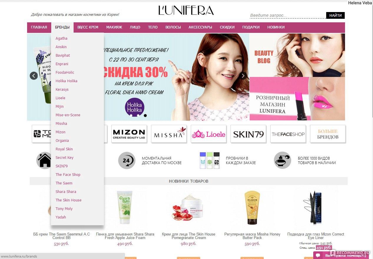 Интернет-магазин парфюмерии и косметики наложенным платежом