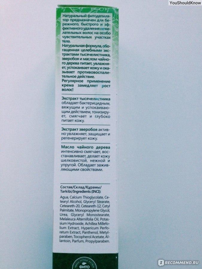 Sensicare крем для депиляции отзывы