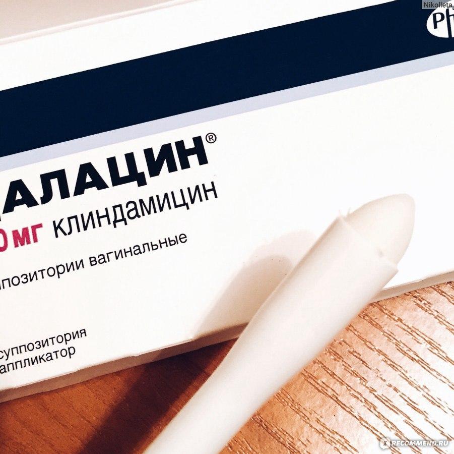 Антибактериальные суппозитории вагинальные при баквагинозе