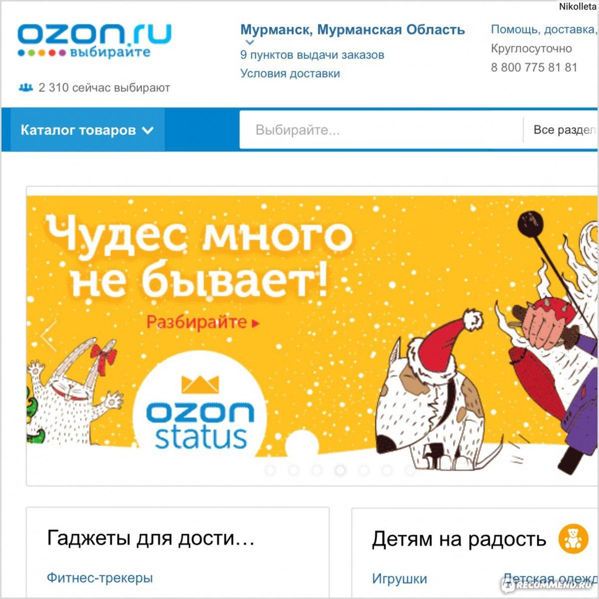 Ozon.ru» - интернет-магазин - «Самый НЕОДНОЗНАЧНЫЙ интернет-магазин ... a399f87551b