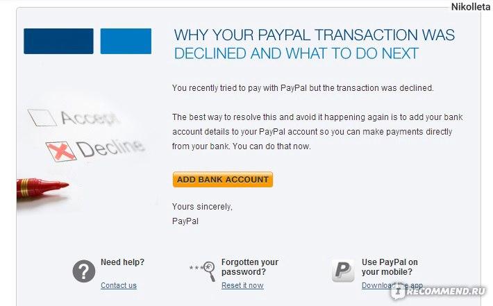 Что делать если paypal
