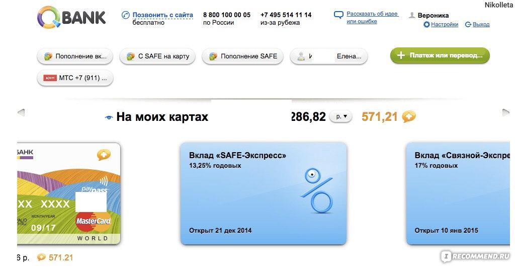 Как получить дополнительную именную карту в связном потребительский кредит в московских банках