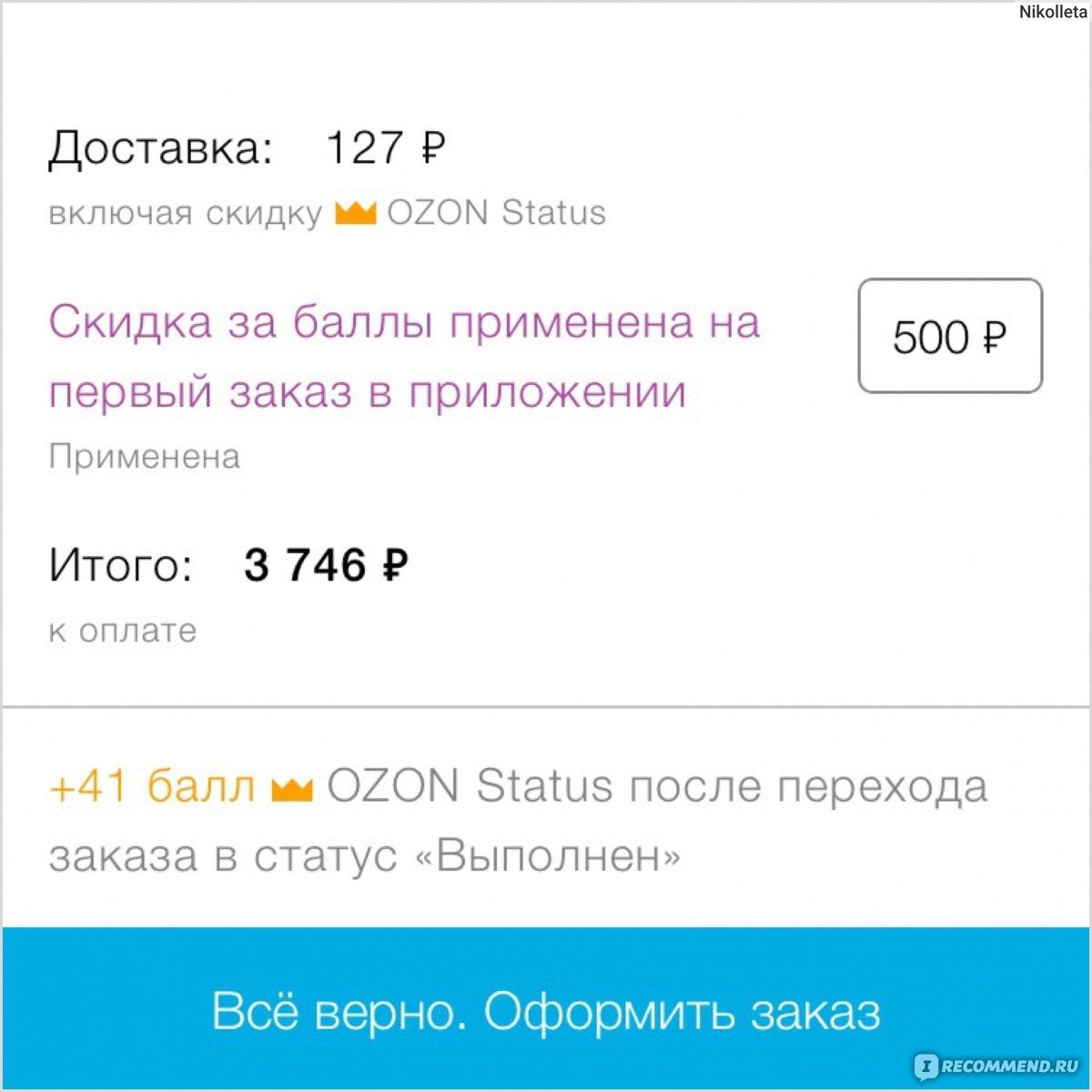 Ozon.ru» - интернет-магазин - «Самый НЕОДНОЗНАЧНЫЙ интернет-магазин ... c0e4488954a