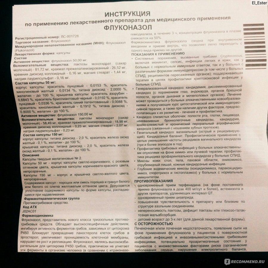 """Противогрибковое средство ОЗОН Флуконазол - """"Флуконазол - отечественное средство против молочницы, профилактика и предотвращение"""