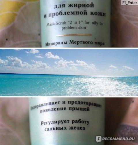 Какая косметика с мертвого моря лучше