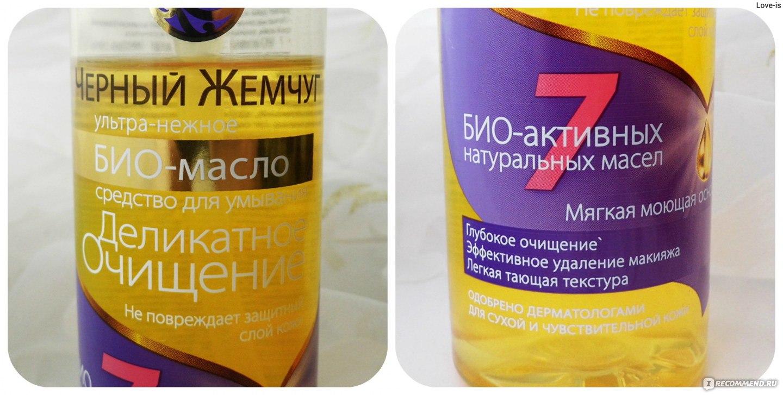 Масло для снятия макияжа черный жемчуг био-масло деликатное очищение