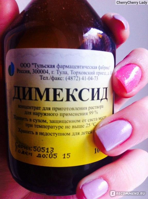 Димексид лечение прыщей