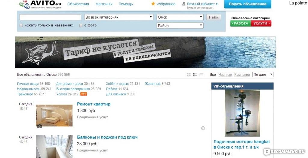 9ae83021b228 Avito.ru» - бесплатные объявления - «Как составить объявление, чтобы ...