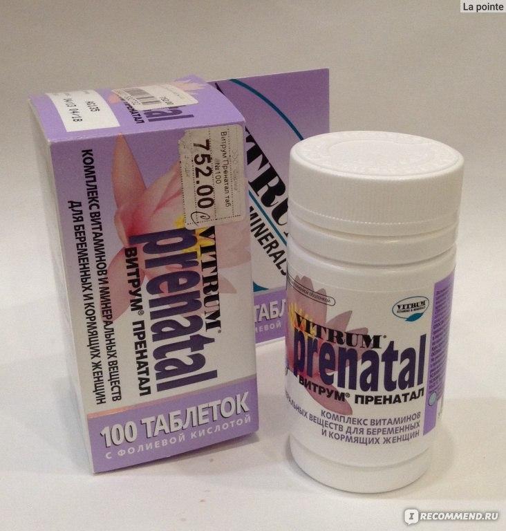 Витамины для беременных для иммунитета