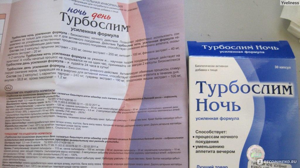 Турбослим: обзор препаратов, какой лучше для похудения
