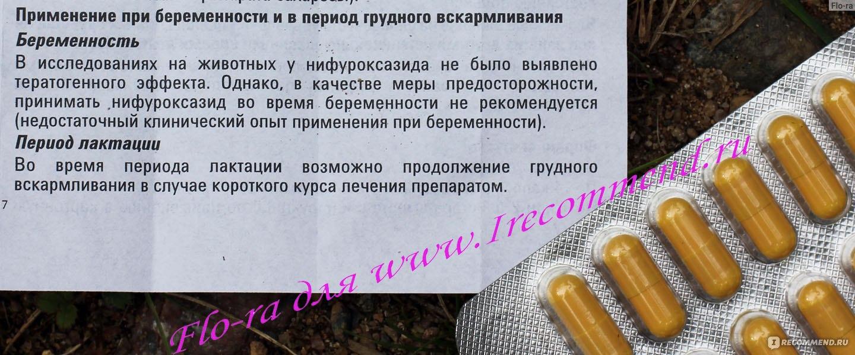 Ротавирус лечение у беременных 68