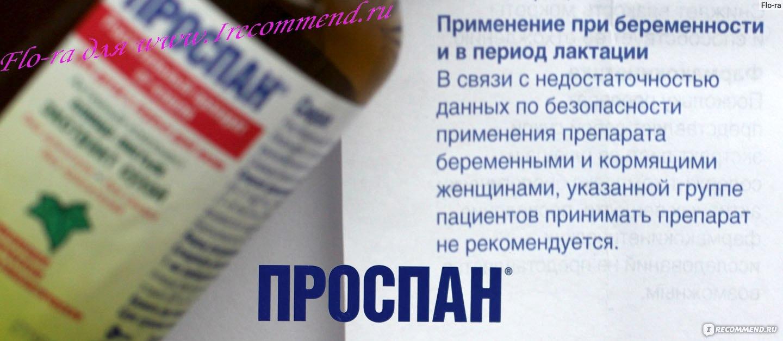 Беременным от кашля 2 триместр 26